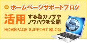 ホームページサポートブログ